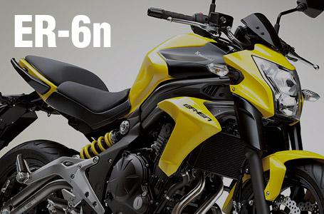 [ER-6n/ABS]2012年モデルはスタイルに磨きをかけ大幅進化!