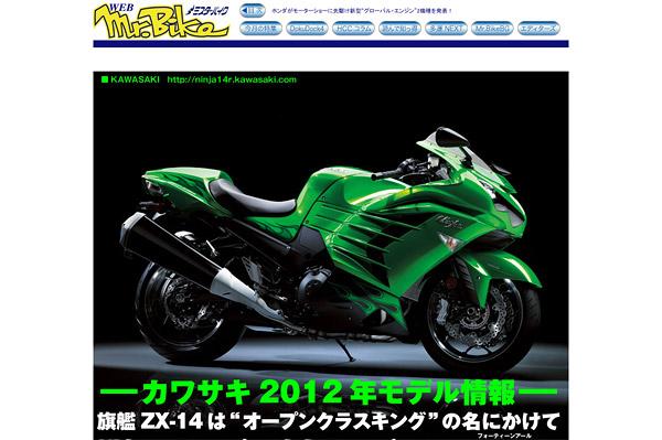 KAWASAKI 2012 NewModel