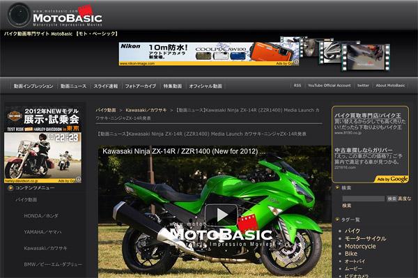 バイク動画専門サイト MotoBasic 【モト・ベーシック】