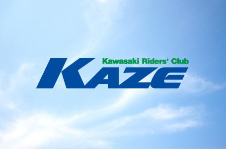 カワサキライダーズクラブKAZEが会員向けに中古車盗難補償制度をスタート。加入開始は11月1日から