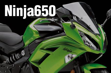 [Ninja650(ER-6f)/ABS]2012年モデルは車名を変更し、外装&フレームを一新!!