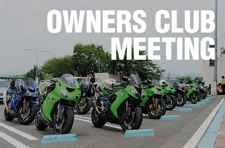 [2011]まだまだあります! カワサキ系オーナーズクラブミーティング開催情報×5