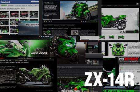 「ZX-14R」に関連するWEBサイトまとめ