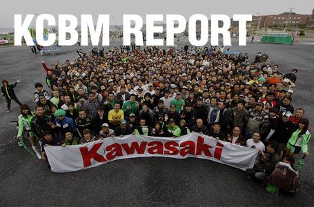 [2011]2年ぶりに関東で開催! カワサキコーヒーブレイクミーティング in 銚子 レポート