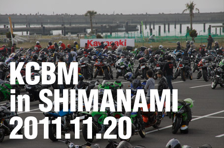 [2011]今年最後のカワサキコーヒーブレイクミーティングは11月20日(日)にしまなみ海道のたもとで開催!
