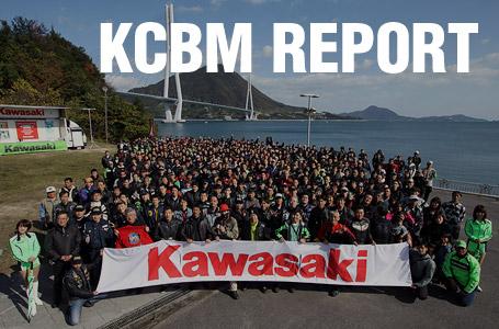 [2011]しまなみ海道のたもとにて晴天のまま今年の幕を閉じる。カワサキコーヒーブレイクミーティング in しまなみ レポート
