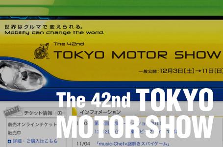 開催間近! 第42回東京モーターショー カワサキブース概要