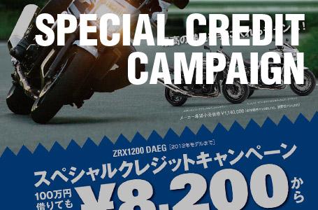 ZRX1200DAEG スペシャルクレジットキャンペーンが12月からスタート。来年3月31日まで