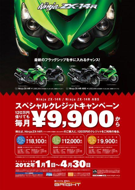 Ninja ZX-14R/ABS スペシャルクレジットキャンペーン