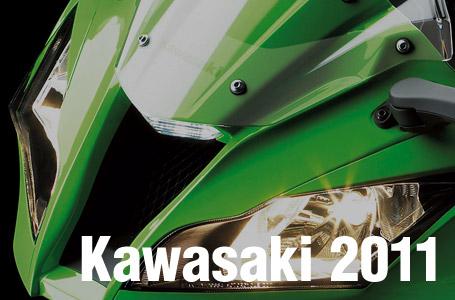 2011年の総まとめ。カワサキ現行モデル・パワーウェイトレシオランキング