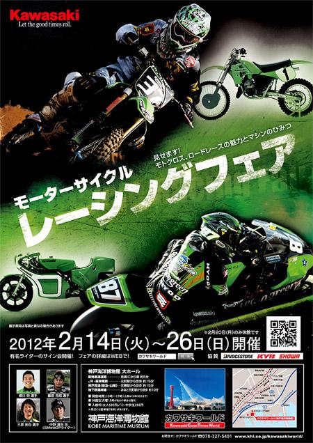 モーターサイクル・レーシングフェア