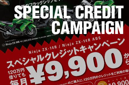 ZX-14R/ABS スペシャルクレジットキャンペーン