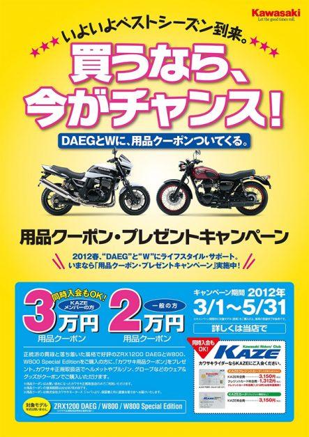 ZRX1200DAEG,W800,W800 Special Edition 用品クーポン・プレゼントキャンペーン