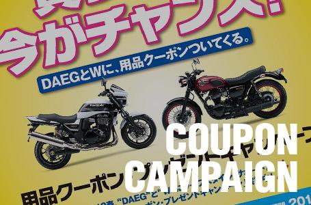 カワサキが3月1日から「用品クーポンプレゼントキャンペーン」をスタート