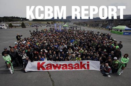 [2012]晴天のもと、日本を代表するツーリングスポットでスタート! カワサキコーヒーブレイクミーティング in オートポリス レポート