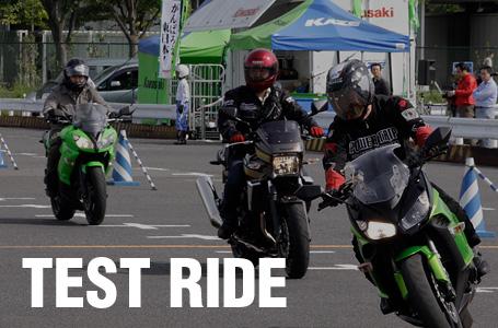 [2012]カワサキ春の試乗会イベント、続々と開催!