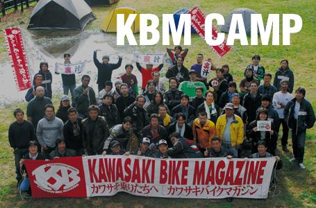 カワサキバイクマガジン主催「母の日ファミリーキャンプ」開催!!