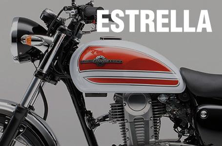 2013年モデル ESTRELLA