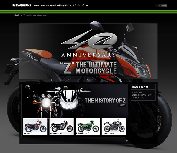 """Z"" 40th Anniversary : ""Z"" THE ULTIMATE MOTORCYCLE"