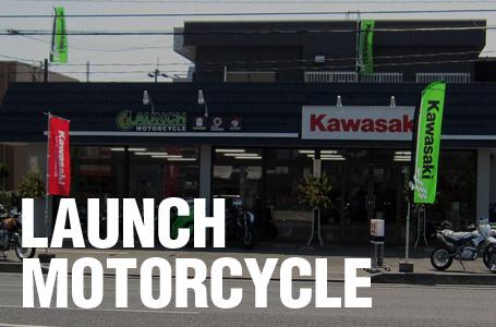 埼玉県狭山市にカワサキ正規取扱店が新規OPEN「LAUNCH MOTORCYCLE」
