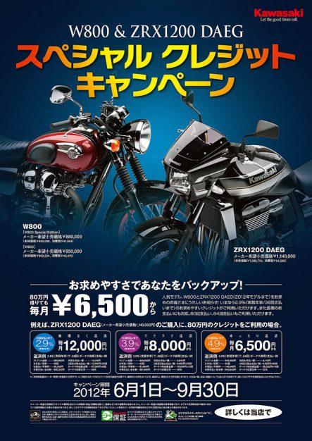 W800&ZRX1200 DAEGスペシャルクレジットキャンペーン