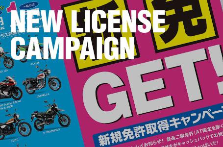 お得に免許&バイクをゲット! カワサキが7月2日から「新規免許取得キャンペーン」をスタート