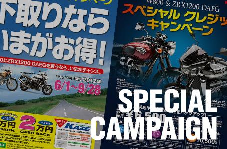 カワサキが、ダエグ or W800購入でお得なキャンペーンを2つスタート