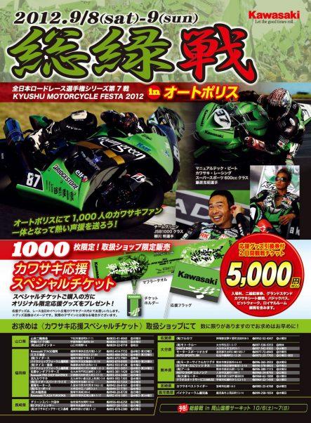 Kawasaki応援スペシャルチケット 販売開始