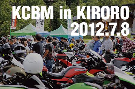 [2012]カワサキコーヒーブレイクミーティング in キロロは7月8日(日)に開催!