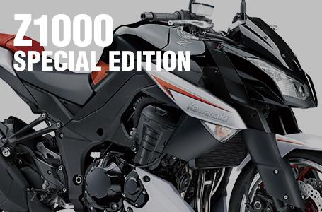 [Z1000/ABS/Special Edition]2013年モデルにスペシャルエディションが登場