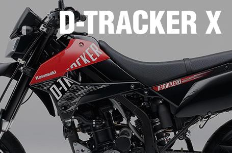 [D-TRACKER X]2013年モデルはレッドとホワイトの2色