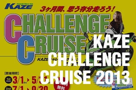 豪華賞品が当たる「KAZEチャレンジ・クルーズ2013」今年も開催
