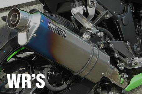 WR'SよりNinja 250/Z250エキゾーストが発売