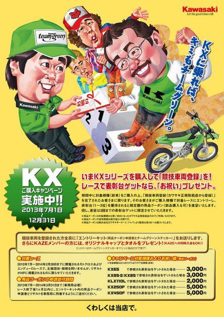 2013 KXキャンペーン