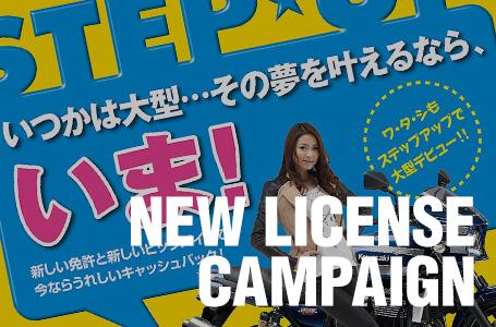 カワサキが、大型二輪免許取得者のためのサポートキャンペーン実施中