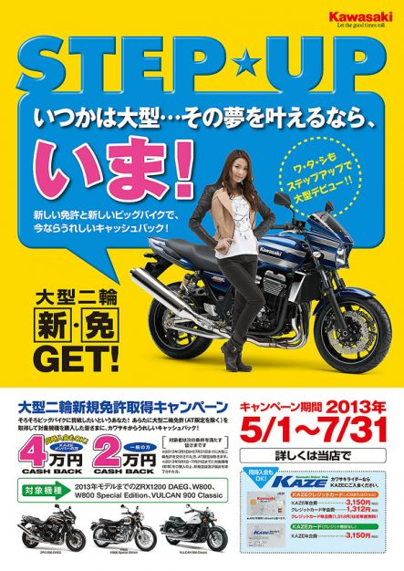 大型二輪新・免GET!キャンペーン