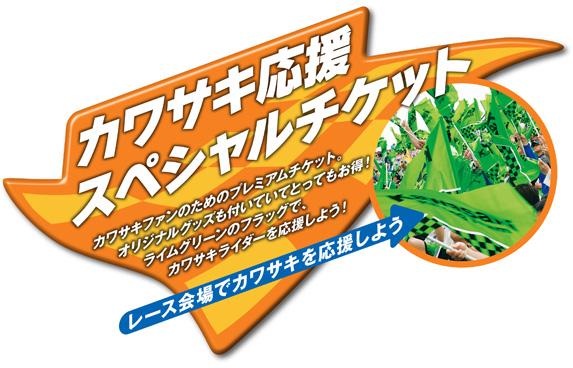 2013 スーパーバイクレース in 筑波 応援スペシャルチケット