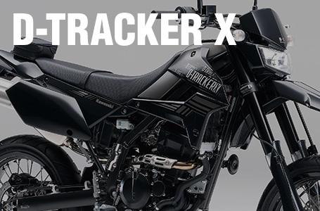 [D-TRACKER X]カラバリを一新した2014年モデルが登場
