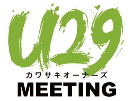 U29ロゴ