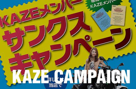 カワサキが、KAZEメンバーサンクスキャンペーンをスタート