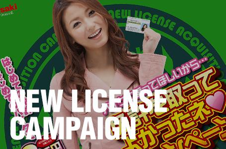 2013 免許を取ってよかったネ!キャンペーン