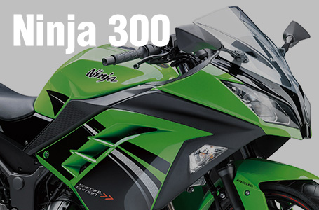 [Ninja 300/ABS/Special Edition]2014年海外モデルが発表