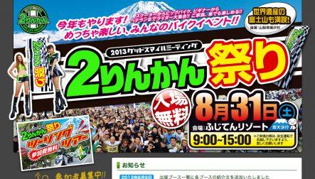 2013年 2りんかん祭り