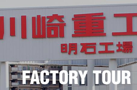 川崎重工業 明石工場