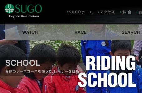 [2013]カワサキが、スポーツランドSUGOにてライディングスクールを開催