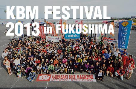 """カワサキ乗りの祭典""""KBM祭り2013""""は9月8日(日)、福島で開催!"""