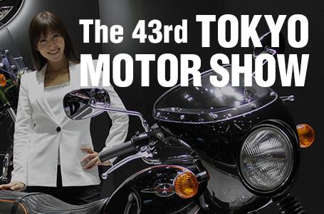 第43回 東京モーターショー