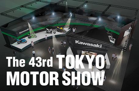 第43回 東京モーターショー・カワサキブースの展示車両が発表!