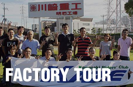 [2014]カワサキが、KAZE会員限定で明石工場の工場見学会を開催!