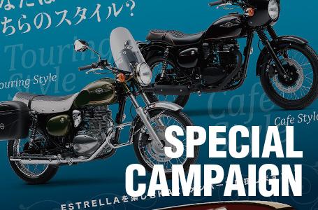 カワサキが、『ESTRELLA カスタムサポートキャンペーン』を2014年1月6日からスタート